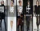 上海服装设计 打版 制版 裁剪 服装软件培训学校地址