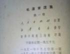 民国铁路股票 1951年毛泽东选集