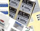 印刷各种彩色不干胶信贷开锁电器维修小广告不干胶贴纸