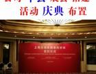 上海灯光音响婚庆场地搭建布置太空架铝合金帐篷出租