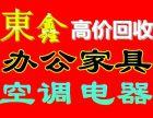 广州大型二手办公家具市场