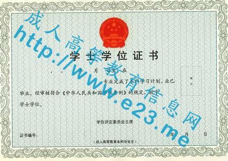 北京理工大学现代远程教育招生简章