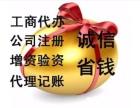 惠州仲恺高新区代办注册公司代理记账报税