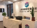 长宁徐汇法律援助咨询房产-离婚-继承-合同私募基金
