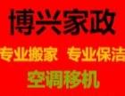 博兴县博兴家政专业搬家/家庭保洁/空调维修移机