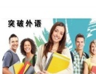 宁波英语培训、中教英语口语培训、思元外语培训班