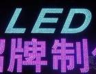 深圳LED发光字 深圳LED发光字厂 深圳LED发光字制作