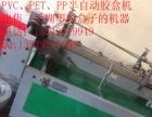 出售闲置二手华杰机械半自动透明胶盒糊盒机 专门糊PVC盒子
