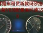本溪婚礼豪车新款玛莎拉蒂总裁V8顶配特价