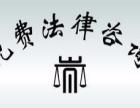 上海免费法律咨询热线 上海专业律师事务所 公司律师