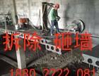 天津全城砸墙拆除电话价格优