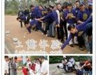 襄阳专业户外拓展/大型趣味运动会/员工家庭活动培训