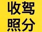武汉回收ABC司机驾照驾驶证多余的积分,九分多少钱