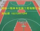 衡阳硅PU篮球场施工,衡阳硅PU篮球场做法湖南一线体育