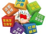 上海昆山花桥广告招牌发光字灯箱软膜灯箱显示屏形像墙海报印刷