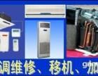 邢台市空调移机,加氟,维修服务到位,全市收费较低
