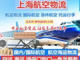上海虹桥机场航空货运航空物流 上海航空急件上海国际海运物流