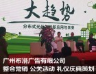 承办广州番禺区新厂大厦竣工仪式活动策划执行