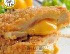 2018年较火小吃汉堡鸡排 麻辣烫等店热销产品