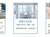 海外公司注 华美银行开户 欧盟商标注册