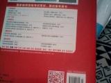 中学阶段教师资格证用书和资料