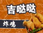 吉哒哒炸鸡加盟