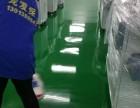 苏州专业环氧地坪施工制作,水泥地面固化 地坪固化等