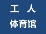北京朝阳门工人体育馆成人及少儿羽毛球培训精品班
