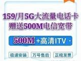 月付159元500M宽带,武汉电信优惠宽带办理