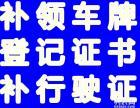 专业补驾照年审转京开委托书速办北京各种疑难暂住证保真违章咨询