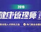 上海营养师培训 政策支持未来可期