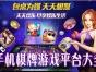 专业软件公司 棋pai游戏软件开发 Q牌游戏App软定制