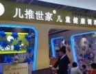 青海省西宁市小儿推拿加盟找哪个品牌