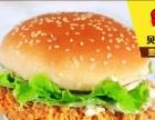 梧州汉堡加盟榜如何加盟贝克汉堡炸鸡汉堡店