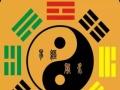 中国八字第一派传人