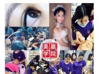 美容化妆哪里好,中山三乡美赢化妆美甲培训