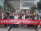 广州增城读在职MBA班和全日制MBA有什么区别