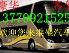 客车)晋江到方城)直达汽车(几个小时到)发车时间表+多少钱?