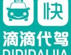 e代驾 好代驾 滴滴代驾全国上线筹备中 福州司机报名地址