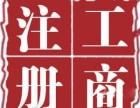上海嘉定工商注册代理公司注册