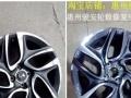 惠州彩虹汽车改装轮毂变形缺口修复喷漆烤漆车面拉丝面
