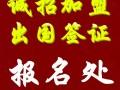 诚招加盟锦州出国签证报名处
