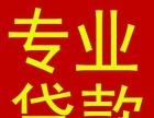 汽车抵押贷款 郑州户口可以押证不押车 两小时放款