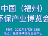 2022福州國際環保博覽會