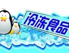 冻品批发平台--新冻网APP