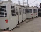 芜湖中央空调回收 芜湖废旧空调回收 芜湖好坏空调回收