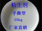 苏州无尘室粘尘剂 常熟涂装室粘尘剂 粘尘液吸尘剂 销量领先
