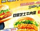 汉堡炸鸡店加盟|小风险+小投资+经营灵活