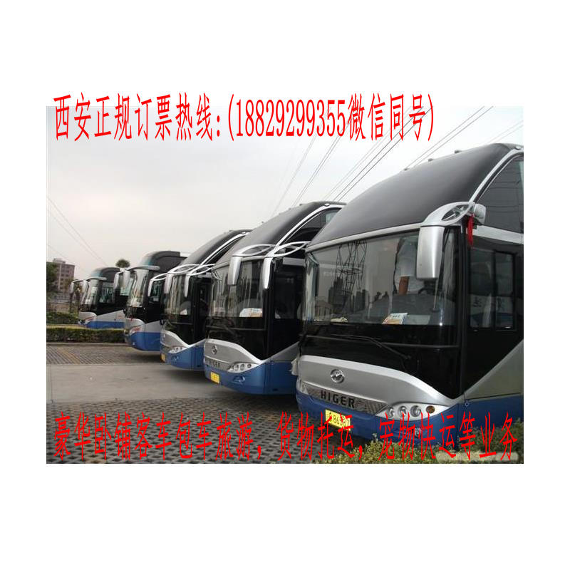 西安到中山客车+班次)+卧铺/%18829299355+)直