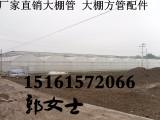 湖南衡阳衡阳县西瓜,蔬菜大棚钢管 大棚配件加工厂
